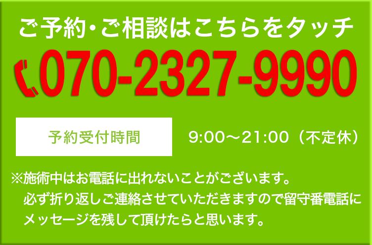 070-2327-9990